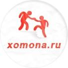 xomona.ru — Хочешь, Можешь, Начинай!